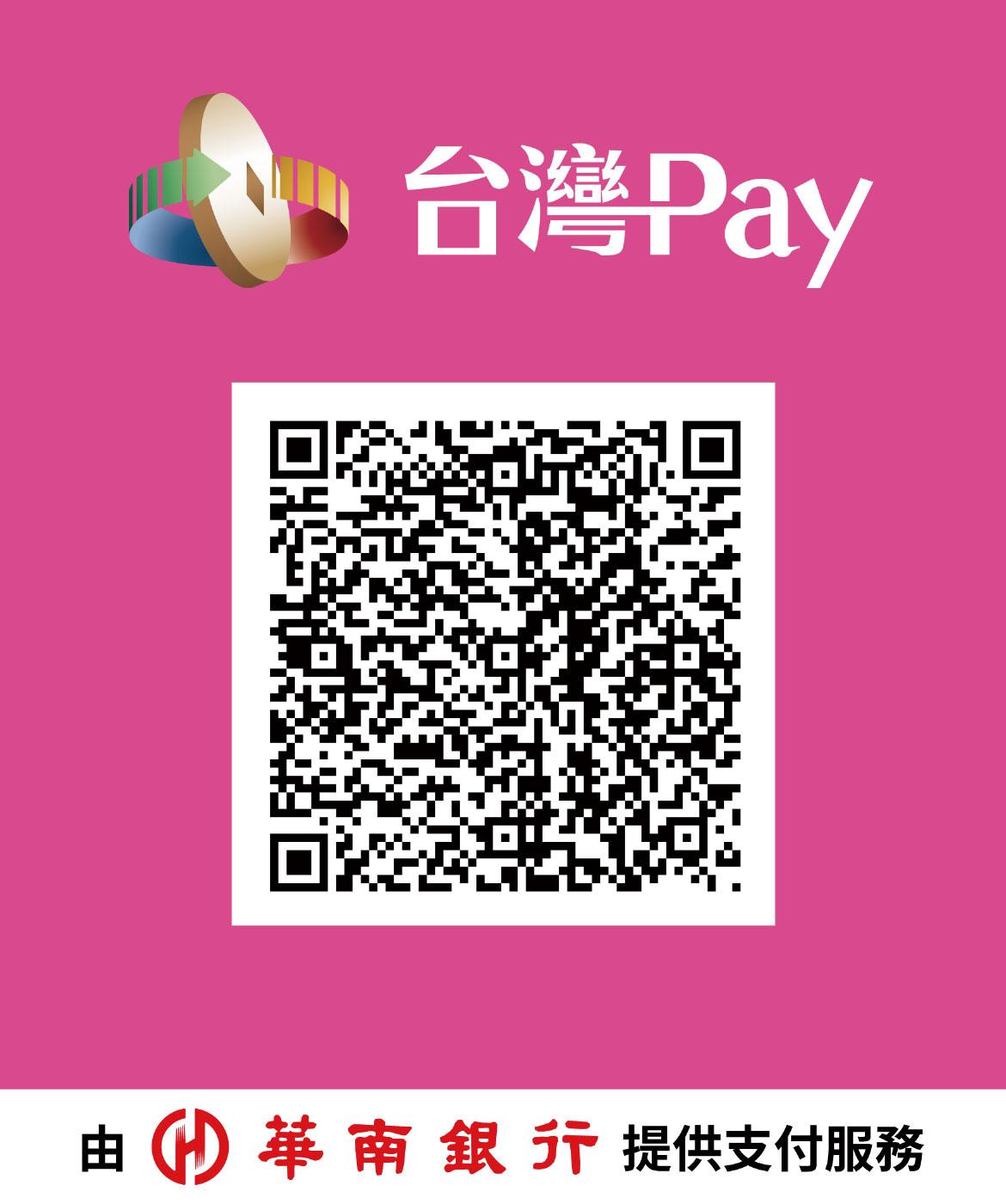 台灣Pay QRCode